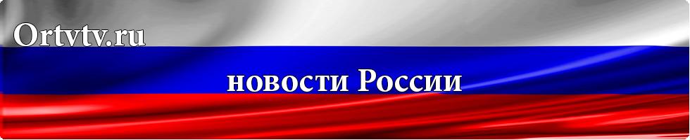 Свежие новости России и мира сегодня онлайн